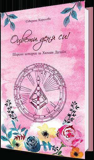 """книга """"Оцвети деня си"""", корица"""