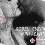 уебинар за интимните отношения според Хюман Дзиайн